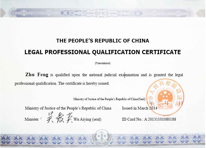 北京英语翻译公司_中国人民共和国律师执业资格证书翻译样本 - 【366翻译社】