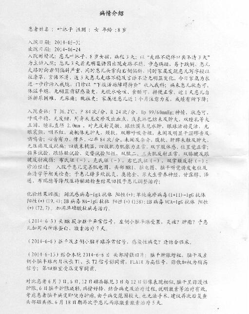 去国外看病病例翻译英文