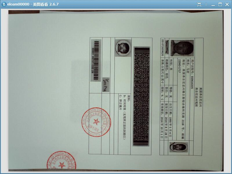 驾照翻译件与复印件盖骑缝章