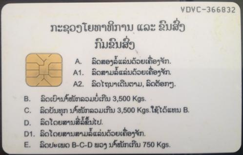 老挝驾照翻译 - 【366翻译社】