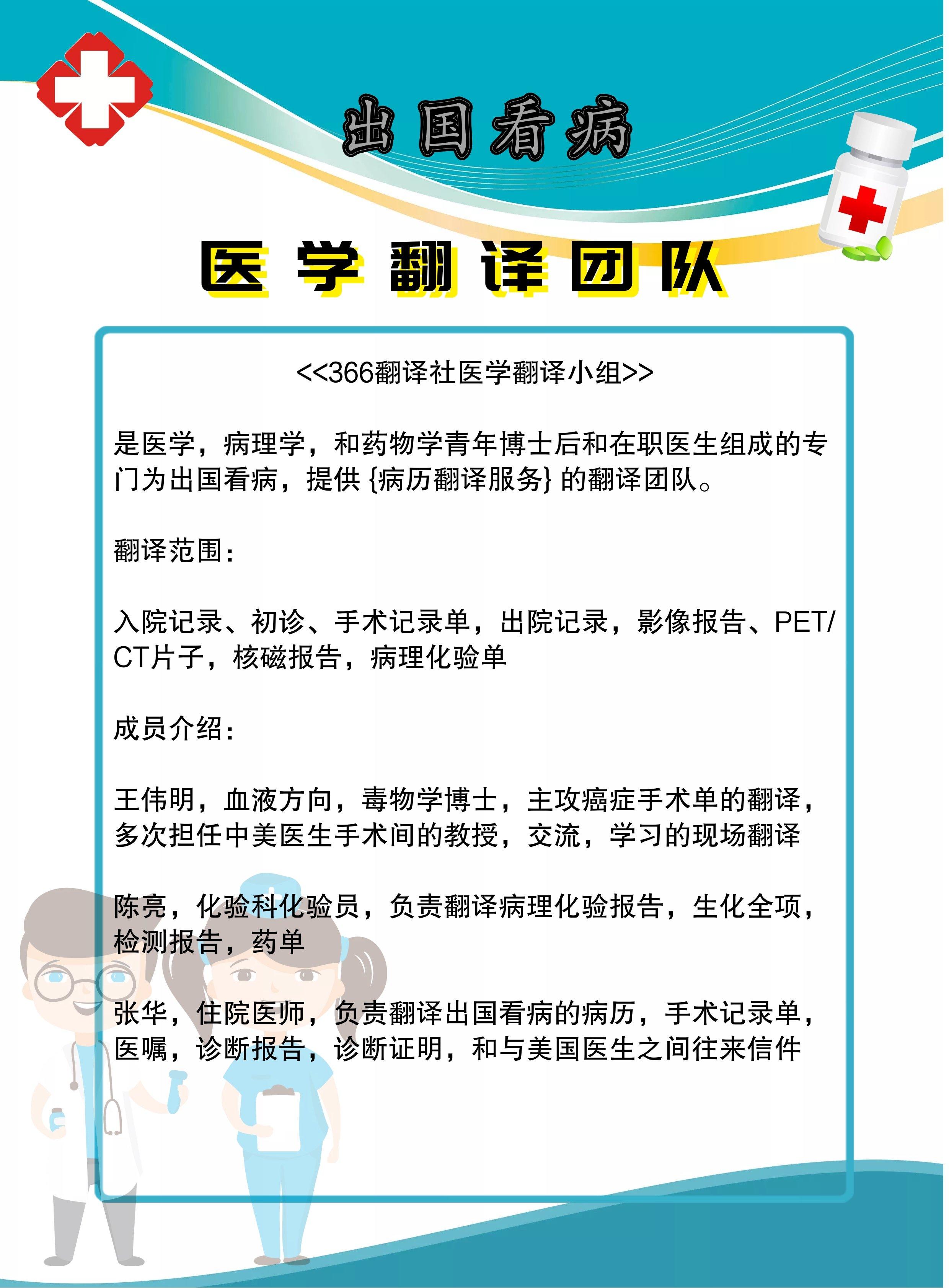 366翻译社医学翻译小组