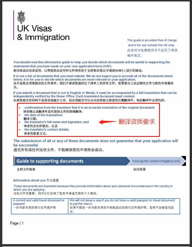 签证翻译资质