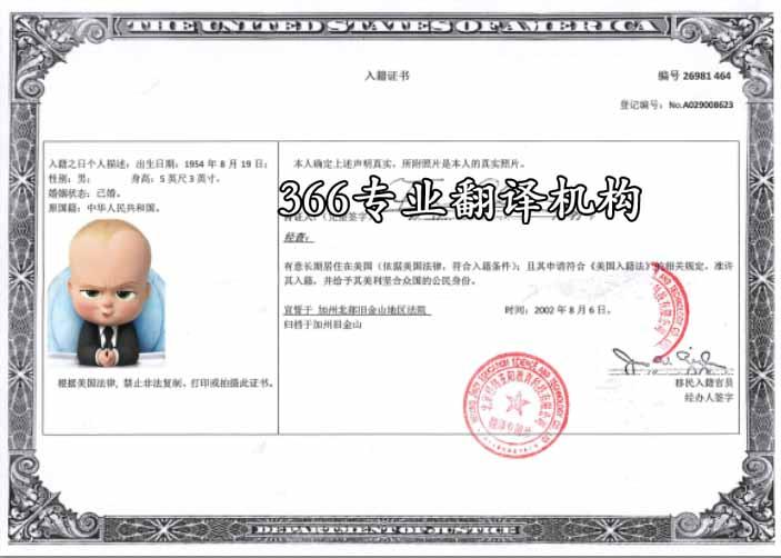 入籍证明中文版盖章